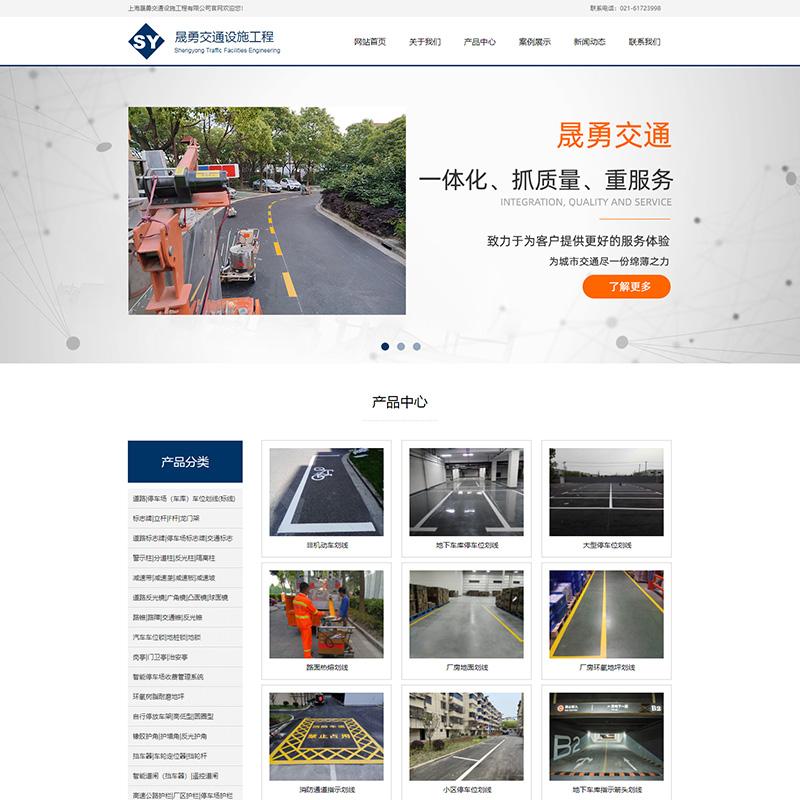 title='网站制作 - 交通设施'