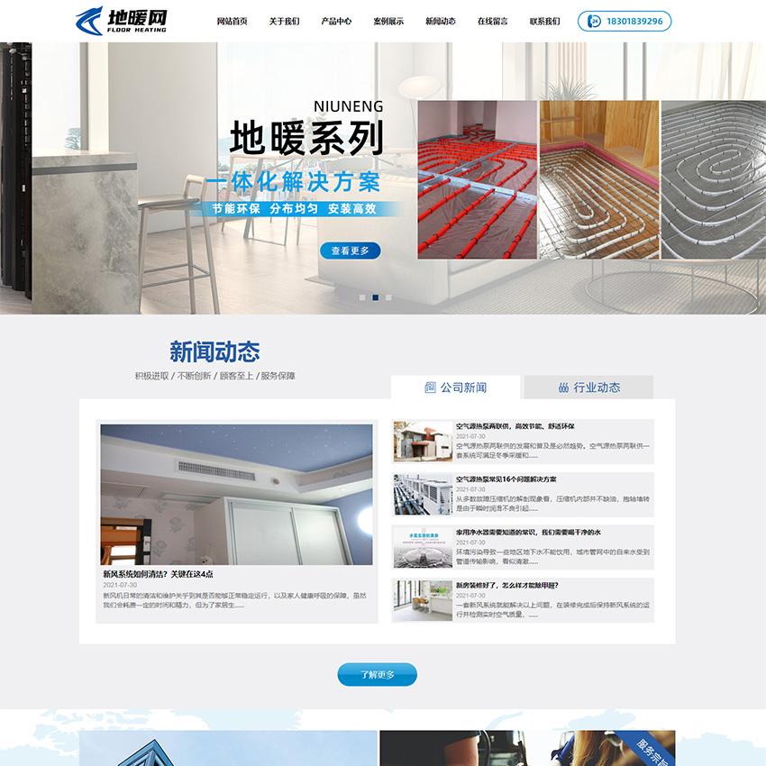 网站建设 - 地暖设备