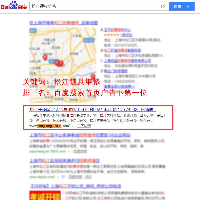 网站优化案例 - 服务行业
