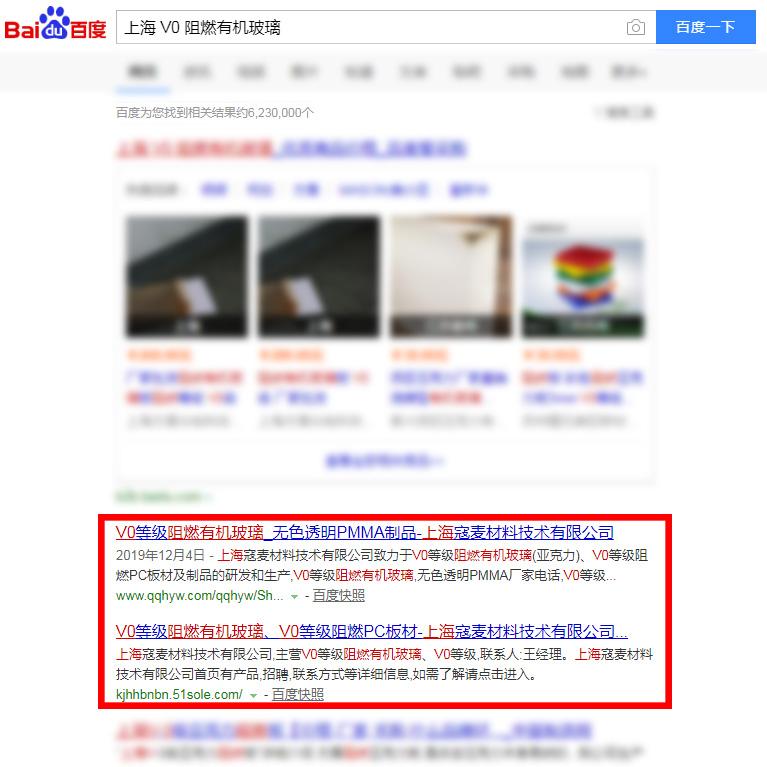 网站优化案例 - 材料行业